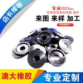 耐油碗型橡胶垫圈 圆形橡胶垫片 三元乙丙气缸密封圈