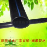 山西省蘋果樹種植滴灌管滴頭生產廠家大棚膜下滴灌帶批發