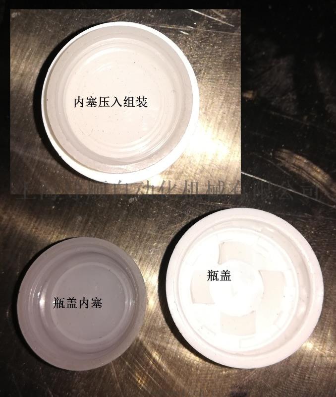 瓶盖 内塞压盖机 塑料瓶盖组装机 机械设备