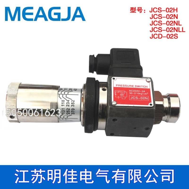 压力继电器 液压油压开关JCS-02H JCS-02N JCS-02NL JCS-02NLL