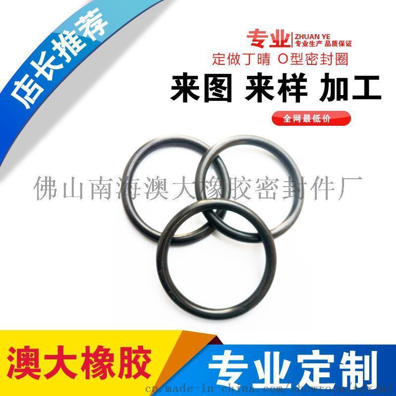 三元乙丙橡胶厂家定制丁晴橡胶o型密封圈 耐油O型圈