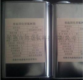 江苏常熟 常温固化 氟树脂 氟碳涂料