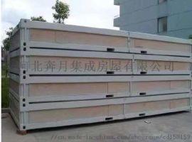 打包箱房奔月房屋源头厂家箱式房屋玻璃丝绵防火墙板