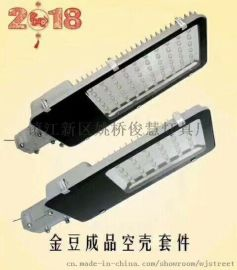 厂家供应金豆LED路灯灯头