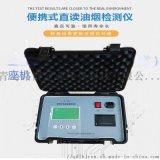 LB-7022D油煙檢測儀鋰電版優勢點簡介
