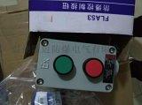 LA53-2A防爆控制按钮盒
