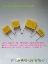 阻容降压用安规電容器