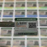可变二维码不干胶防伪标签 手机扫描查询标签定制