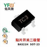 BAS21H SOT-23贴片开关二极管印字TC3 佑风微品牌