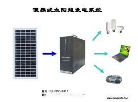 220V便携式家用太阳能照明电源(SLP500A-220)