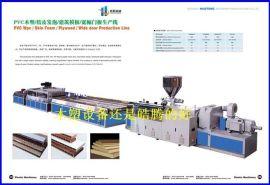 PVC/PE/PP木塑板材设备