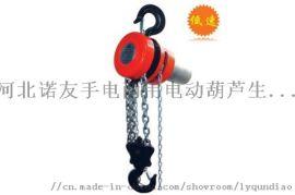 群吊环链电动葫芦两用款 环链电动葫芦手动微调款上新