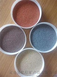 彩砂 天然彩砂 真石漆彩砂 各种颜色彩砂 染色彩砂