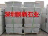 深圳白麻石材生產廠家-白麻花崗岩-白麻蘑菇石