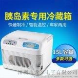深圳户外药品2-8度冷藏恒温箱医用恒温箱车载冰箱