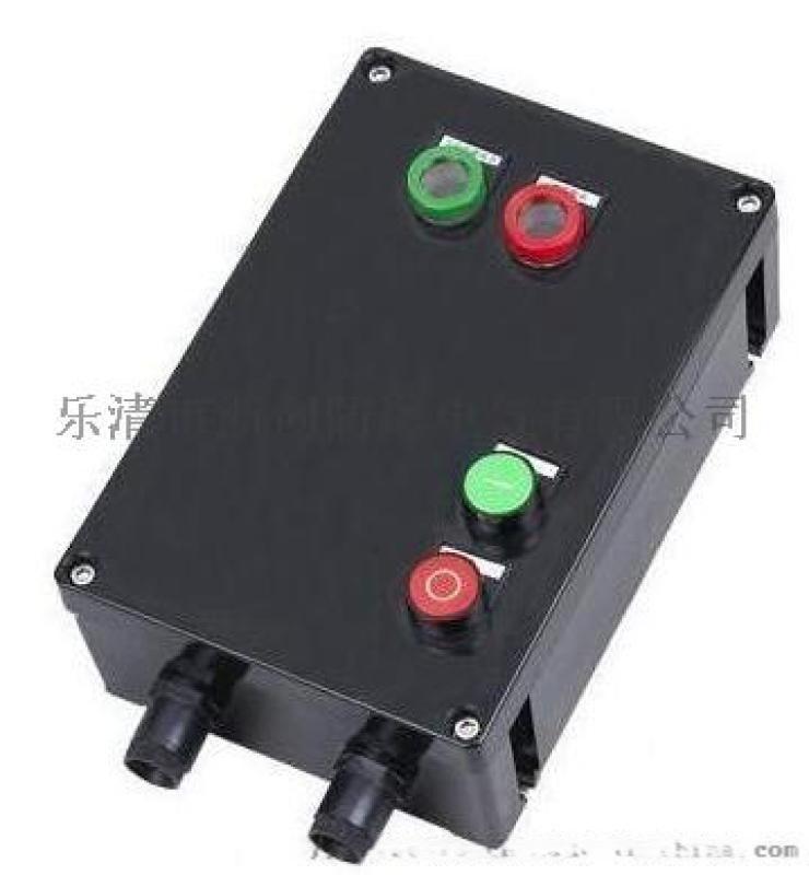 BQD8050-9-3KW防爆防腐電磁啓動器