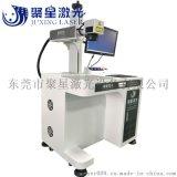 深圳五金製品鐳射打標機