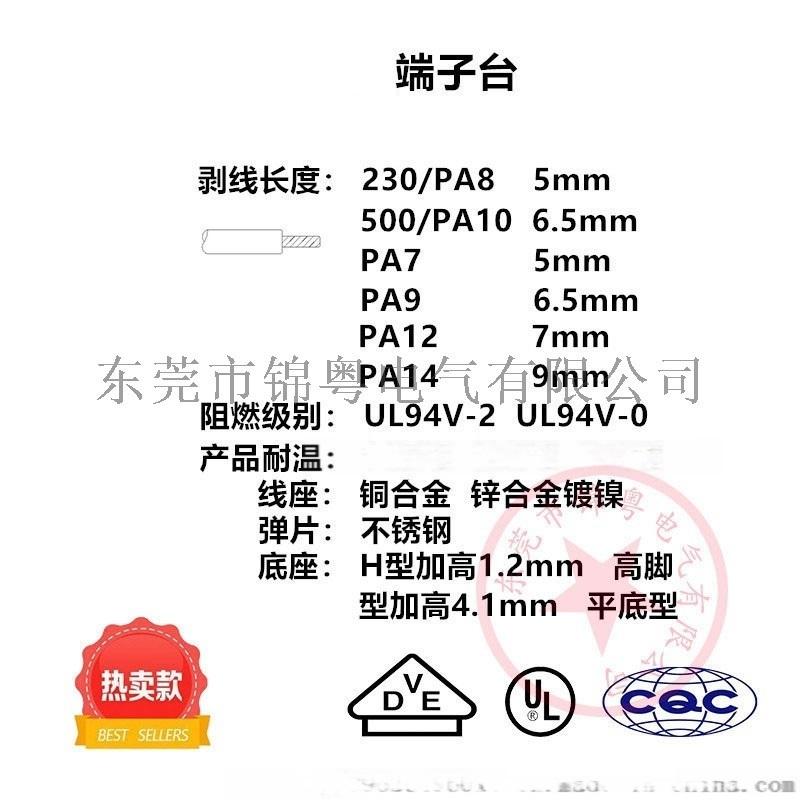 PA8-2p接线柱 阻燃端子台 螺丝接线柱 连接器