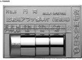 日本金属电铸U-0505-0001比较样块海外直邮