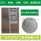 供应进口PE, PVC, PP塑料润滑光亮剂