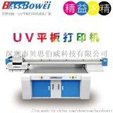 贝思伯威 BW-1612 UV平板打印机 生产厂家