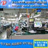 興萬達生產線E-SOP電子看板系統, 電子顯示系統/SOP電子作業指導書系統