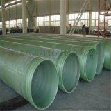 玻璃鋼管道8防靜電玻璃鋼管道8玻璃鋼管道耐腐蝕