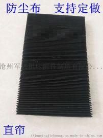 伸缩式防尘罩直帘防护罩规格型号全生产厂家支持定做