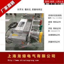 ZW20-12F户外高压分界真空断路器