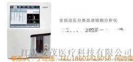 迈瑞全自动血液细胞分析仪 BC-5000