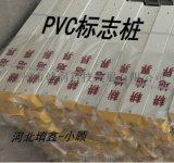 专业生产PVC标志桩 水泥桩 玻璃钢燃气地埋桩厂家