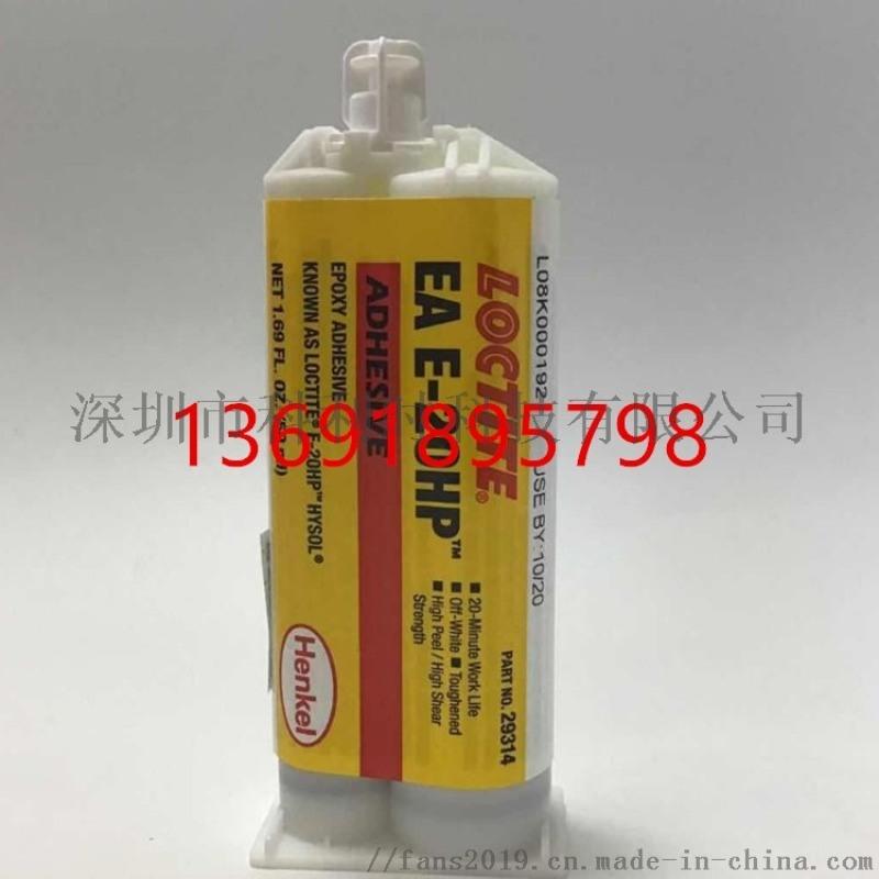 乐泰E-20HP环氧树脂粘合剂结构AB胶50ml