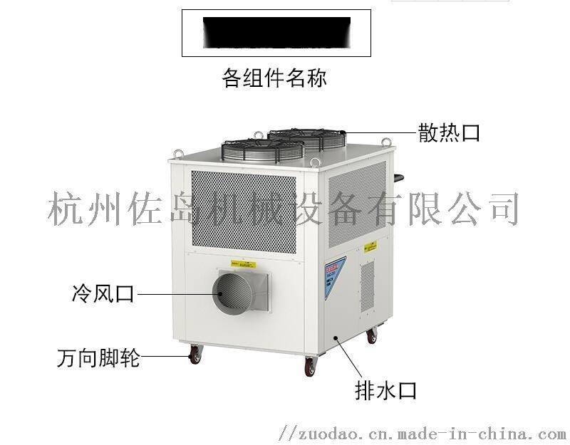 移动式降温冷气机岗位降温空调