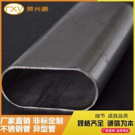 不锈钢管厂供应304不锈钢焊接管 不锈钢平椭圆管