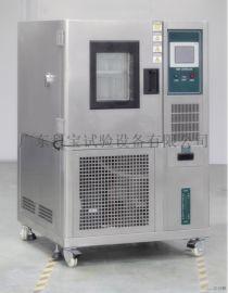 高低温湿热试验箱/低温循环试验箱