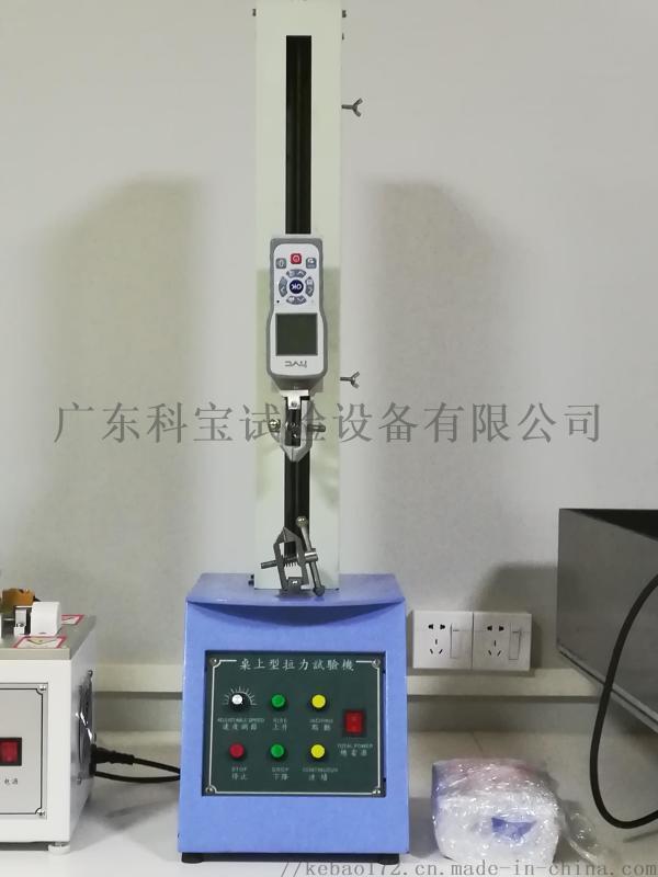 桌上型拉力试验机/万能材料拉力试验机