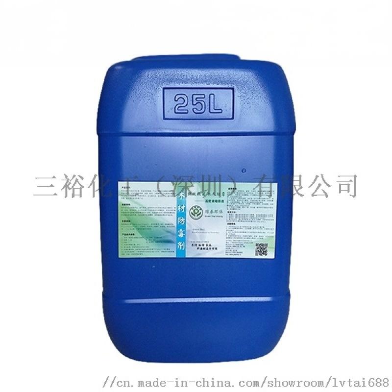 供应木材防霉剂 木材防蓝变剂,木材防虫剂