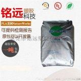 7001D 擠出級 PLA聚乳酸塑膠原料