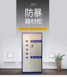 新型Jing用装备柜Jing用器材密码柜