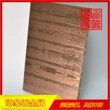 玫瑰金蝕刻木紋不鏽鋼板廠家直銷