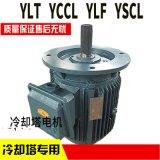 YLF160L-14/4KW 冷却塔YLT电动机