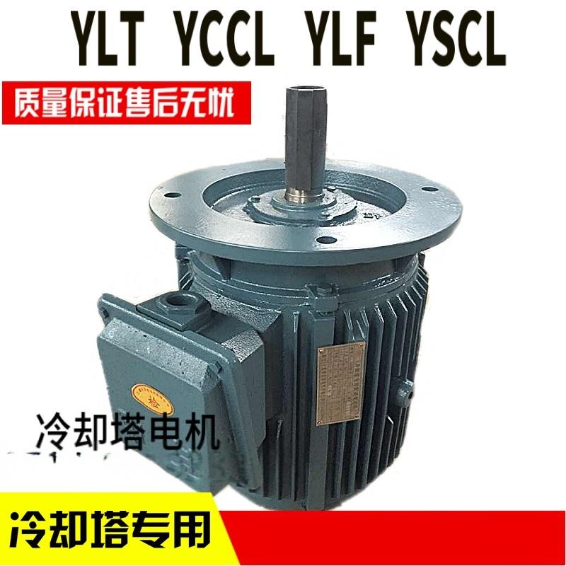 YLF160L-14/4KW 冷卻塔YLT電動機