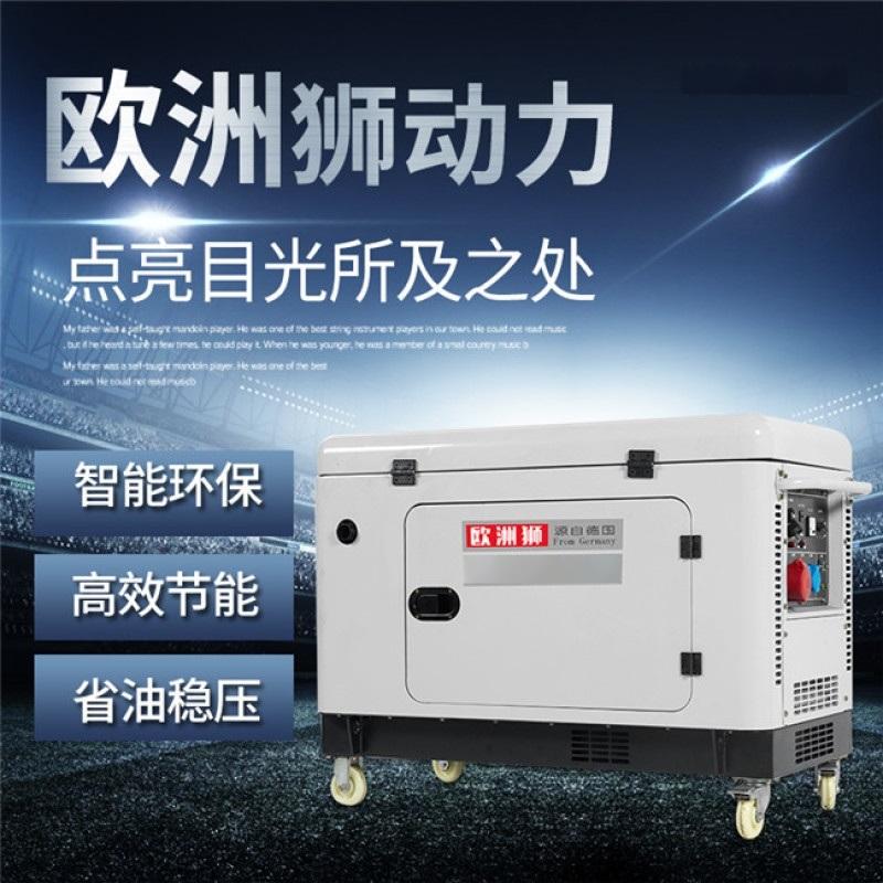 静音5千瓦小型无刷柴油发电机运行
