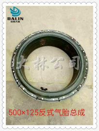 500*125反式气胎总成(外账式离合器橡胶气囊)