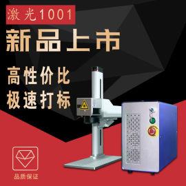 华工激光H-smart打标机 小型便携式镭射打码机