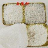 铸造精致石英砂 10-20目石英砂滤料