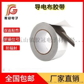单 双面导电胶带 银色平纹导电布胶带