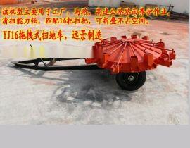 机械式扫地机 折叠式扫地机YJ16拖拽式扫地机