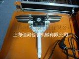 佳河FKR-200手钳封口机