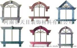 grc裝飾窗套、grc水泥窗套加工訂做